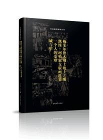 正版新书】梅斐尔德木刻士敏土之图  凯绥•珂勒惠支版画选集  一个人的受难  《城与年》插图