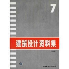 建筑设计资料集(第二版)7