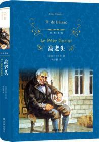 高老头(新版)/经典译林