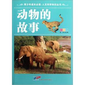 青少年成长必读:人文科学知识丛书-动物的故事(彩图版)/新