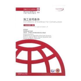 施工合同条件(中英文对照本)