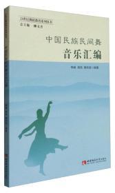 21世纪舞蹈教育系列丛书:中国民族民间舞音乐汇编