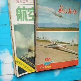 航空知识1979年第8-12期+1982年第4 10 11 12九期合售  共9册
