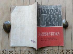 毛泽东思想指挥我们战斗