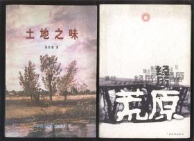 土地之味(姜宇清 簽贈白婉清,1999年1版1印)2018.5.28日上