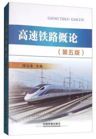 现货-高速铁路概论(第五版)