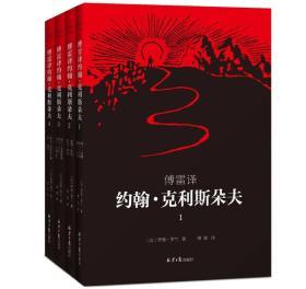 傅雷译 约翰·克利斯朵夫(全4册,罗曼·罗兰1921年亲定4册本)
