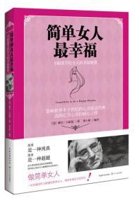 正版庫存 簡單女人最幸福——卡耐基寫給女人的幸福秘笈