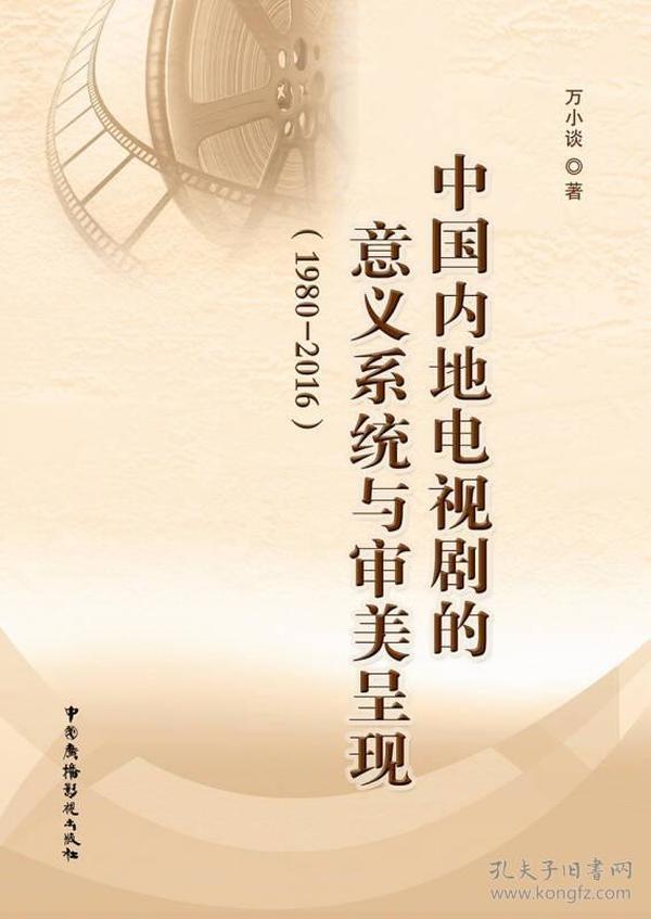 1980-2016-中国内地电视剧的意义系统与审美呈现