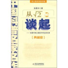 中国科普名家名作 院士数学讲座专辑-从√2谈起(典藏版)