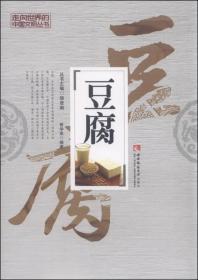 走向世界的中国文明丛书:豆腐