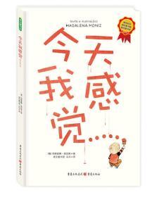 (精装绘本)青豆童书馆:今天我感觉.....(塑封)