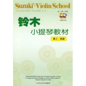 正版微残-缺光盘铃木小提琴教材-第三.四册CS9787103035894
