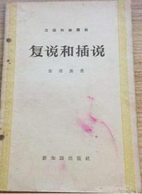 汉语知识讲话复说和插说