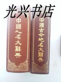 中国古今地名大辞典、中国人名大辞典