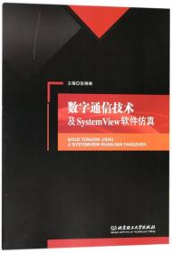 数字通信技术及SystemView软件仿真