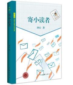 中国儿童文学经典:寄小读者