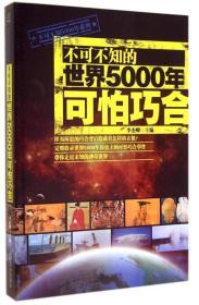 当天发货,秒回复咨询 XIP  不可不知的世界5000年灾难记录+神奇现象+可怕巧合(套装共3册) 不可不知的世界5000年可怕巧合 如图片不符的请以标题和isbn为准。