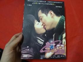 电视连续剧《射星》10碟DVD