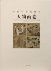 历代中国画精粹(人物画卷)