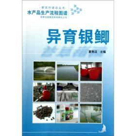 水产品生产流程图谱:异育银鲫