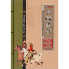 中华传世文萃:白话史记崔钟雷哈尔滨出版社9787807537076