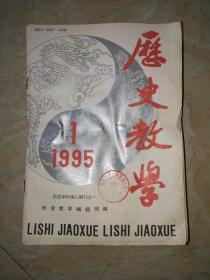 历史教学1995年1-12期【1995年全年】