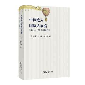 中国进入国际大家庭1858-1880年间的外交