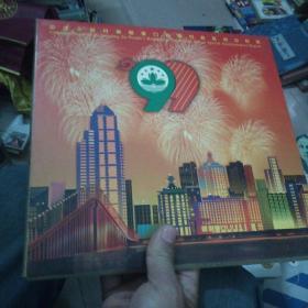 中华人民共和国澳门特别行政区成立纪念邮册