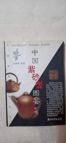 中国紫砂壶图鉴