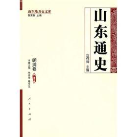 山东通史.明清卷