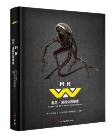 异形:韦兰-汤谷公司报告