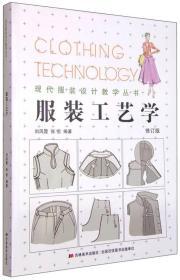 现代服装设计教学丛书服装工艺学 修订版 刘凤霞 张恒 9787538699159 吉林美术出版社