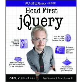 O'Reilly:深入浅出jQuery(影印版)
