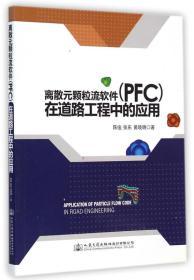 离散元颗粒流软件(PFC)在道路工程中的应用