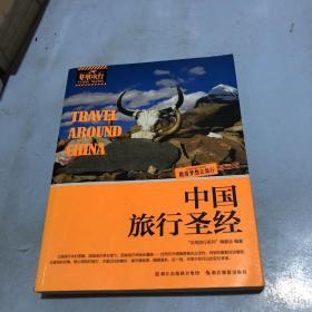 非常旅行系列:中国旅行圣经