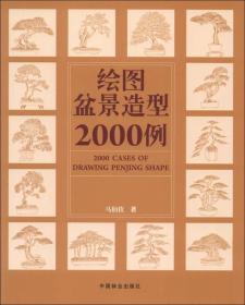 绘图盆景造型2000例
