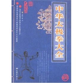 【双色新书】国医大书院--中华太极拳大全
