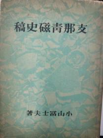 支那青磁史稿 中国青瓷史稿