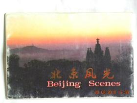 北京风光明信片(十张全)
