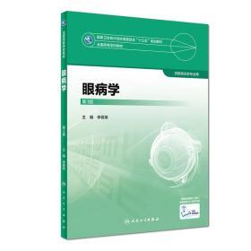 眼病学(第3版/本科眼视光/配增值)