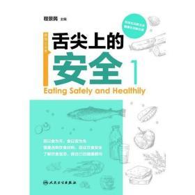 舌尖上的安全(第1册)(配盘)