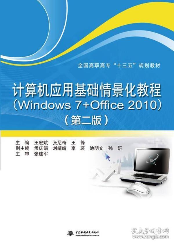 璁$���哄��ㄥ�虹���������绋�锛�Windows 7+Office 2010锛�锛�绗�浜���锛�