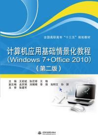 计算机应用基础情景化教程(Windows 7+Office 2010)(第二版)(