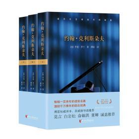 约翰 克里斯朵夫(全三册)