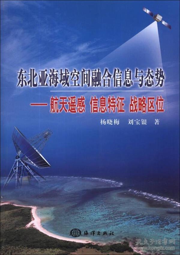 东北亚海域空间融合信息与态资——航天遥感 信息特征 战略区位