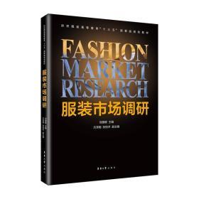 服装市场调研
