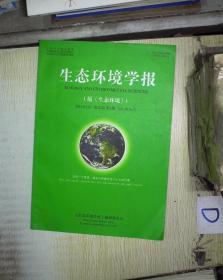 生态环境学报  2011 2月 第2期