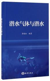 潜水气体与潜水