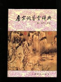 唐宋词鉴赏辞典(2册合售)